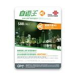 VOYAGE KING HONG KONG 7 DAYS SIM CARD (Unlimited Data Usage/Unlimited domestic calls)