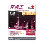 CROSS BORDER KING CHINA VOICE/DATA SIM (HK$80 stored value, rechargeable)