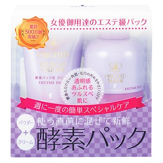 Orchid Enzyme Mask Powder50g + Cream100g