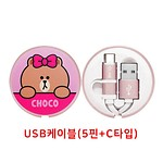 LINE ROUND USB CABLE (5 PIN+C TYPE) CHOCO
