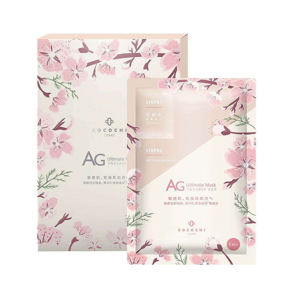 AG樱花美白面膜